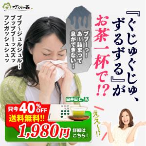 「白井田七。茶」で鼻水、鼻づまりが解消する?口コミ評価は?