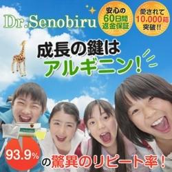 ドクターセノビル(Dr.Senobiru)の口コミ!アルギニンで背が伸びるの?