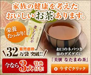 京都やまちや なたまめ茶の口コミ!口臭や鼻のグズグズ解消効果は本当?