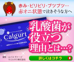 寒暖差アレルギーで顔が真っ赤!予防や対策はある?